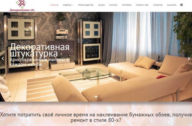 Заказать сайт как dekorativka161.ru