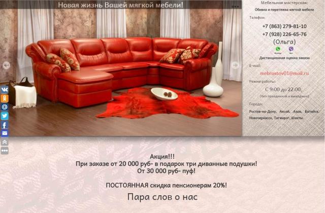 Создание и продвижение сайта divanking.ru