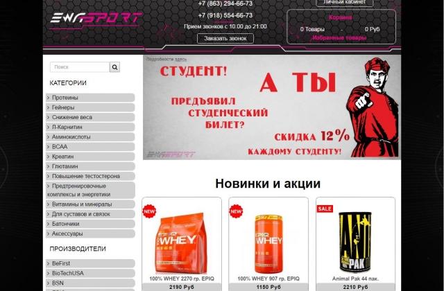Создание и продвижение сайта ewasport.ru