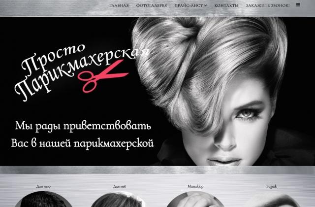 Создание и продвижение сайта Hairstyle61.ru