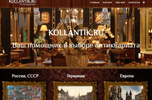 Создание и продвижение сайта Kollantik.ru