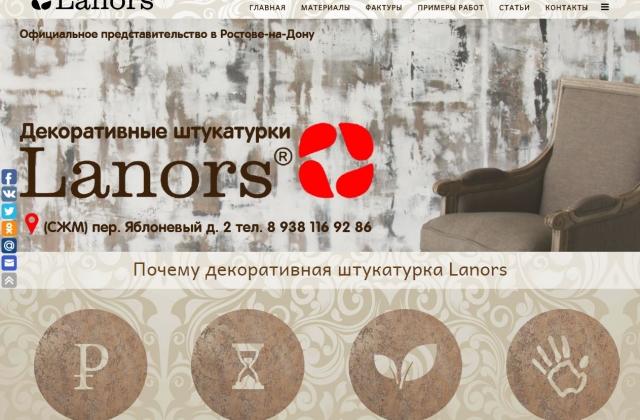 Создание и продвижение сайта Lanors-rostov.ru