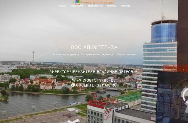 Создание и продвижение сайта Lifter3.ru