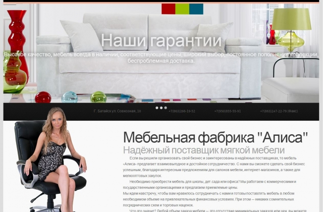 Создание и продвижение сайта Mebel-alisa.ru
