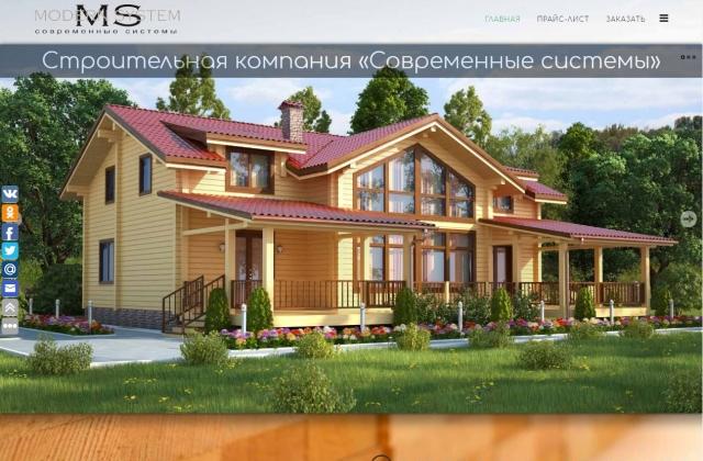 Создание и продвижение сайта modern-system.ru