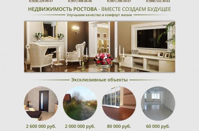 Заказать сайт как Недвижимость Ростова