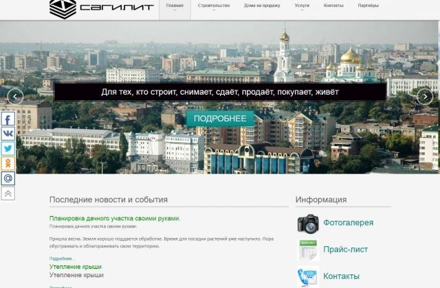 Создание и продвижение сайта sagilit.ru