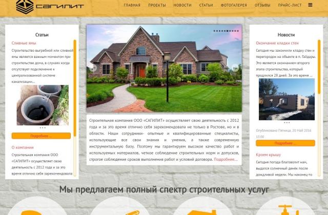 Создание и продвижение сайта sagilit.com